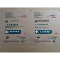 China Custom printing plastic laminated packaging film of disposable medical mask for sale