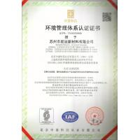 Suzhou star new material co.,ltd Certifications