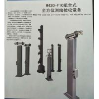 China Collimator W420-F10 Combined all-round mapping and adjusting device for sale