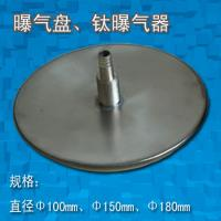 Wholesale Sintered metal titanium plate aerator, titanium metal aerator.Titanium Sintered Aerator Tube from china suppliers