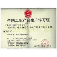 Shanghai Baian Packaging Materials Co., Ltd. Certifications
