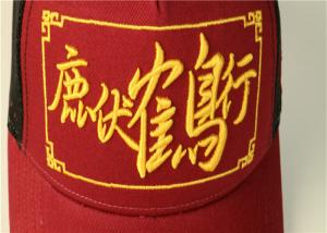 Wholesale Character Style 5 Panel Trucker Cap Plastic Back Closure Creative 3D Embroidery from china suppliers