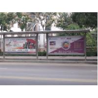 Wholesale Anti - Rust, Anti - corrosive UV / Inkjet / Indoor Bus Shelter Advertising Outdoor Banner from china suppliers