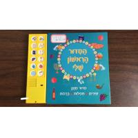 Wholesale Custom Learning Noisy Farm Touch And Feel Book With Sound Module,book with sound,12 music button books from china suppliers