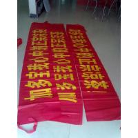 Wholesale cheap Flag silk screen printing from china suppliers