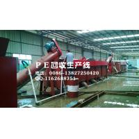 Wholesale plastic films crushing and washing plant,pp pe washing plant,hdpe recycling plant from china suppliers