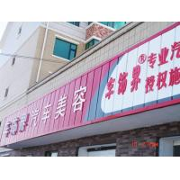 Baicheng Outoluce chain of auto service shop for sale