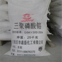 China Factory sell Industrial grade-Water paint-Aluminum Tripolyphosphate for sale