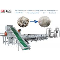 China OEM LDPE PP PE Film Washing Line Scrap Recycling Production Semi Automatic for sale