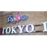 Wholesale advertising backlit stainless steel LED letter sign and 3d sign letters from china suppliers