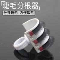 Wholesale Individual Eyelash Extension Tools Plastic 3D U - Band Fake Eyelash Holder from china suppliers