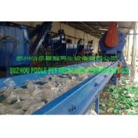 Wholesale Pet Bottle Washing Recycling Equipment from china suppliers