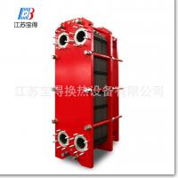 Wholesale Baode SS316L Gasketed Plate Frame Heat Exchanger for Water Cooler from china suppliers