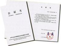 China Authentication by authority for sale