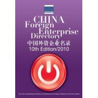 Wholesale China Foreign Enterprise Directory 10th Edition 2010 from china suppliers