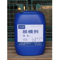 China External Spraying and Semi-permanent Release Agent without Oil for Rubber Outsole on sale