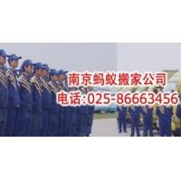 Nanjing moving company prices