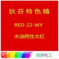 Wholesale Between water and oil color concentrate Red-22-WY from china suppliers