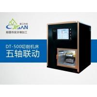 Wholesale For Dental Lab DT-500 (5-axis) from china suppliers