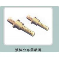 China Petrochemical Equipments The liquid distributor nozzle on sale