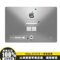 China Apple IMAC one machine A1419 shell back cover thin section 21.5 inch MD093 MD094 on sale